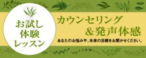 神戸のボイトレ